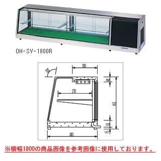 【 業務用 】ネタケース OH-SV-1800【 メーカー直送/後払い決済不可 】
