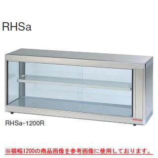 【 業務用 】大穂製作所 ホットショーケース RHSa-900 幅900×奥行350×高さ515mm 【 メーカー直送/代引不可 】