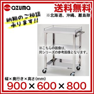 【 業務用 】東製作所 ステンレス製ワゴン 900×600×800 2段(中棚無)