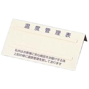 【まとめ買い10個セット品】【 業務用 】温度管理表 No.2