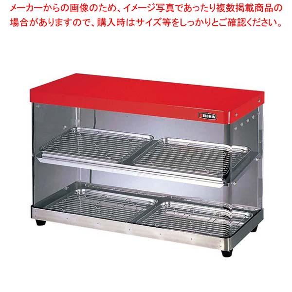 エイシン ホットショーケース ED-2 電気式【 冷温機器 】 【厨房館】