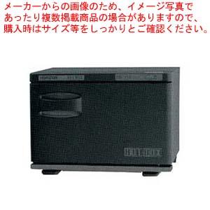 ホリズォン ホットボックス 前開きタイプ(つや消しブラック)HB-118FB【 冷温機器 】 【厨房館】
