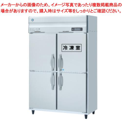 ホシザキ 冷凍冷蔵庫 HRF-120ZT【 メーカー直送/後払い決済不可 】 【厨房館】