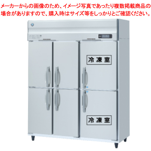ホシザキ 冷凍冷蔵庫 HRF-150ZF3【 メーカー直送/後払い決済不可 】 【厨房館】