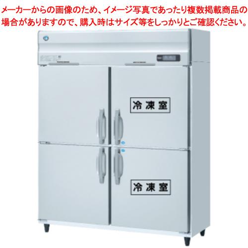 ホシザキ 冷凍冷蔵庫 HRF-150ZFT【 メーカー直送/後払い決済不可 】 【厨房館】