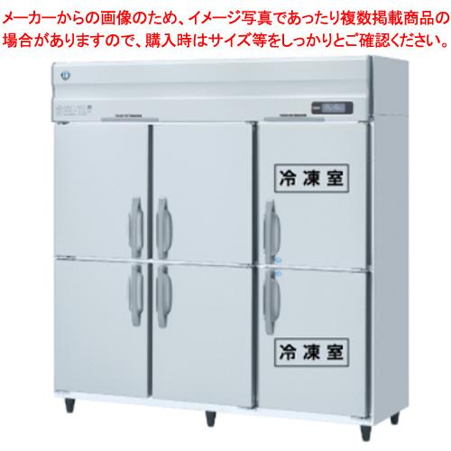 ホシザキ 冷凍冷蔵庫 HRF-180ZFT3【 メーカー直送/後払い決済不可 】 【厨房館】