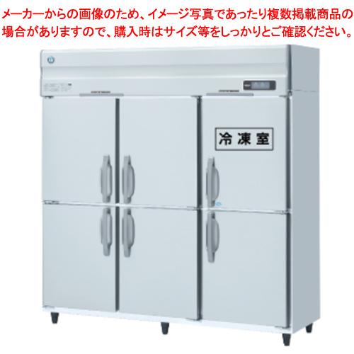 ホシザキ 冷凍冷蔵庫 HRF-180ZT3【 メーカー直送/後払い決済不可 】 【厨房館】