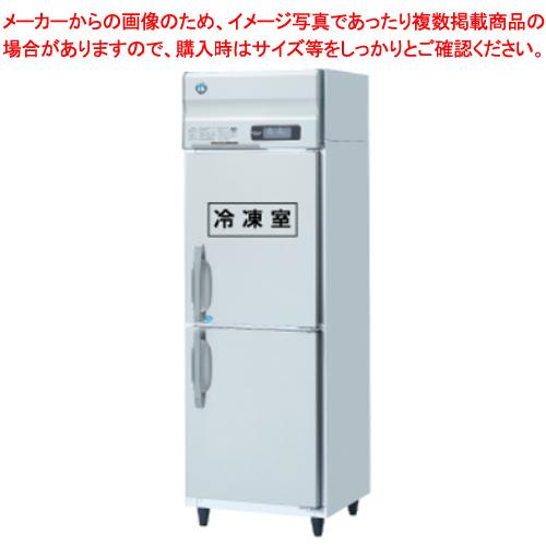 ホシザキ 冷凍冷蔵庫 HRF-63ZT-ED【 メーカー直送/後払い決済不可 】 【厨房館】
