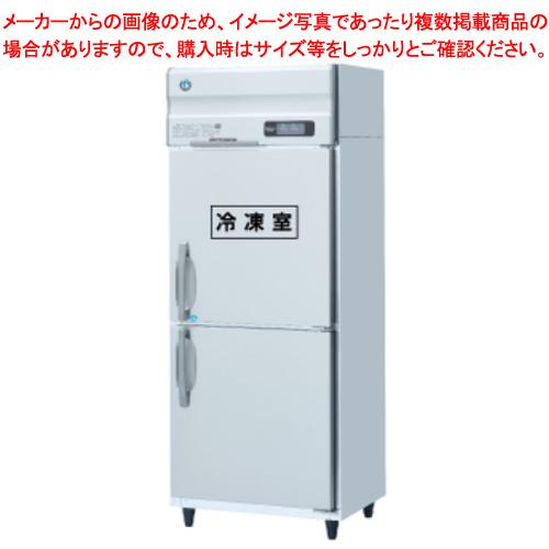 ホシザキ 冷凍冷蔵庫 HRF-75Z【 メーカー直送/後払い決済不可 】 【厨房館】