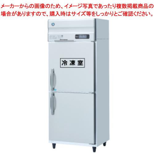ホシザキ 冷凍冷蔵庫 HRF-75ZT【 メーカー直送/後払い決済不可 】 【厨房館】