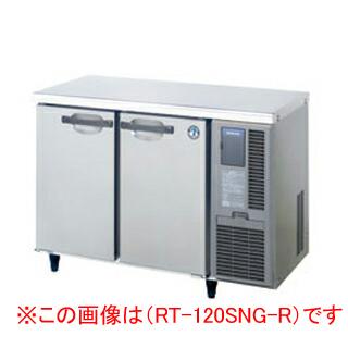ホシザキ テーブル形冷蔵庫 RT-120SNF-E-R【 メーカー直送/後払い決済不可 】 【厨房館】