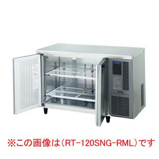 ホシザキ テーブル形冷蔵庫 RT-120SNF-E-RML【 メーカー直送/後払い決済不可 】 【厨房館】