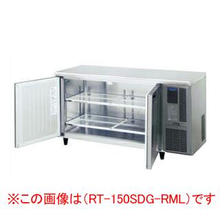 ホシザキ テーブル形冷蔵庫 RT-150SDF-E-RML【 メーカー直送/後払い決済不可 】 【厨房館】