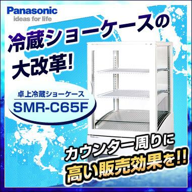 松下冷藏陈列窗台上型SMR-C65F