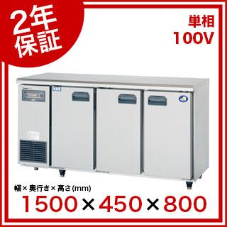 サンヨー冷凍冷蔵庫コールドテーブルSUC-V1541C1500×450×800