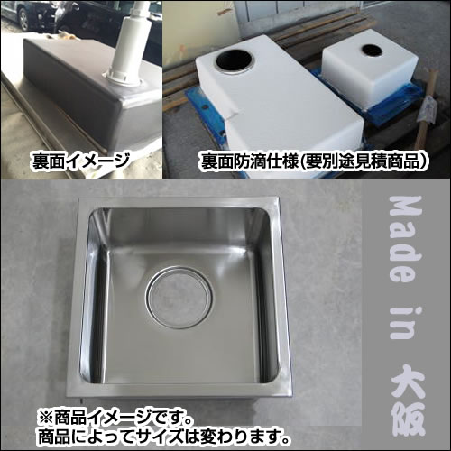 【 業務用 】ステンレス製 業務用 シンクトップ600×450×250 SUS304(裏面防滴仕様)(受注生産品)