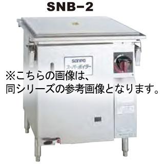 【 業務用 】ガス式スーパーボイラー 蒸し器 SNB-2FX 655×685×770mm