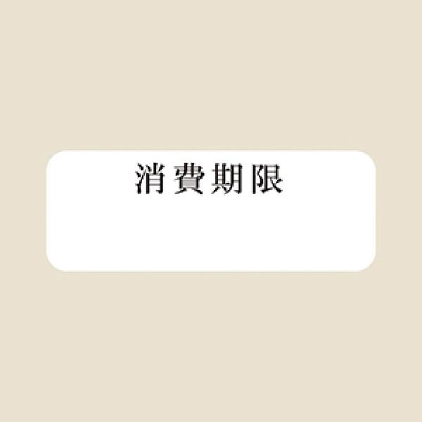 smj-007062288 タックラベル No.791 消費12×33 直送商品 厨房館 流行のアイテム 1束