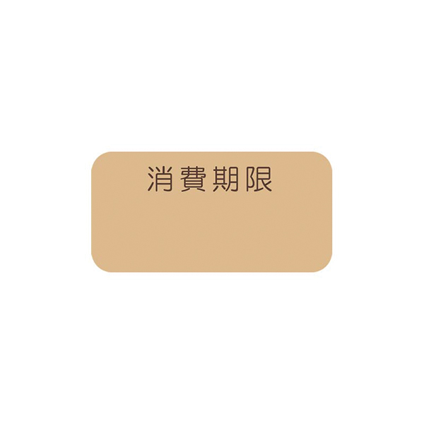 smj-007062289 未使用 タックラベル No.792 消費 1束 厨房館 輸入 12×24 未晒