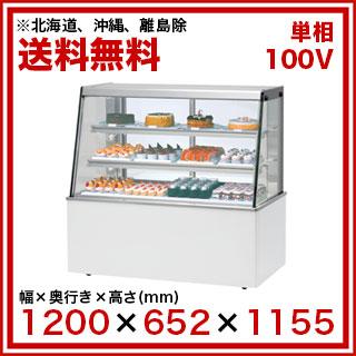 【 業務用 】冷蔵ショーケース サンデン 対面ショーケース[高加湿タイプ] tsa-120x 【 メーカー直送/代引不可 】【PFS SALE】
