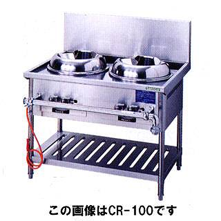 【 業務用 】【 送料無料 】 タニコー CR型中華レンジ CR-100 【 メーカー直送/代引不可 】