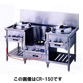 タニコー CR型中華レンジ JS-CR-150ZIS 【 メーカー直送/後払い決済不可 】 【厨房館】