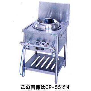 タニコー CR型中華レンジ JS-CR-55Z 【 メーカー直送/後払い決済不可 】 【厨房館】