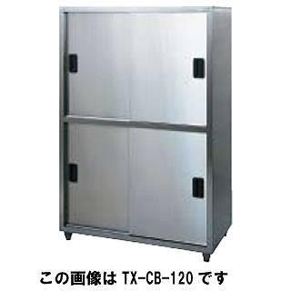 【 業務用 】タニコー 戸棚 TX-CB-150A【 メーカー直送/後払い決済不可 】