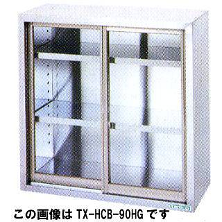 【 業務用 】タニコー ガラス戸タイプ TX-HCB-120SHG