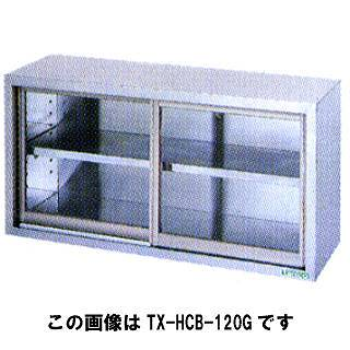 【 業務用 】タニコー ガラス戸タイプ TX-HCB-60SG【 メーカー直送/後払い決済不可 】