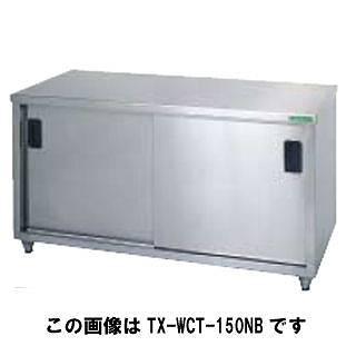 【 業務用 】タニコー tanico 調理台[バッグガード無し] TX-WCT-120NB 【 メーカー直送/代引不可 】