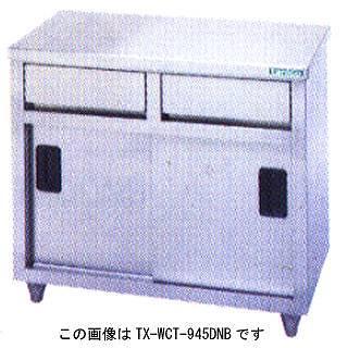 【 業務用 】タニコー tanico 引出付調理台[バッグガード無し] TX-WCT-1245DNB 【 メーカー直送/代引不可 】
