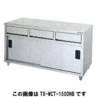 【 業務用 】タニコー tanico 引出付調理台[バッグガード無し] TX-WCT-180BDW 【 メーカー直送/代引不可 】