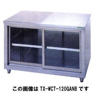 【 業務用 】タニコー tanico 調理台/ガラス戸式[バッグガード無し] TX-WCT-150GAW 【 メーカー直送/代引不可 】
