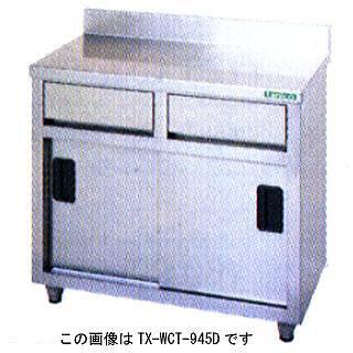 【 業務用 】タニコー tanico 引出付調理台 TX-WCT-945D 【 メーカー直送/代引不可 】