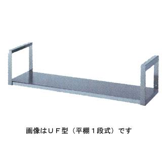 【 業務用 】業務用ステンレス製吊下棚 パイプ棚1段式 UP型 UP-1530 1500×300×286 【 メーカー直送/代引不可 】
