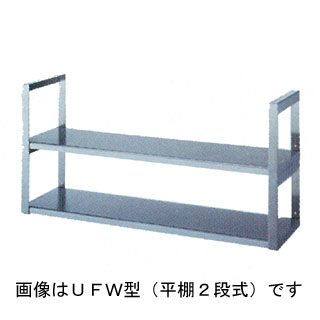 【 業務用 】業務用ステンレス製吊下棚 パイプ棚2段式 UPW型 UPW-1525 1500×250×569 【 メーカー直送/代引不可 】