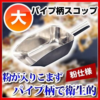 【まとめ買い10個セット品】【 業務用 】TKG18-8パイプ柄スコップ[粉仕様] 大