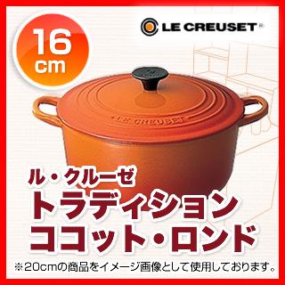 【 業務用 】ココット ル・クルーゼトラディション ココット・ロンド 2501 16cm オレンジ IH対応 正規日本仕様