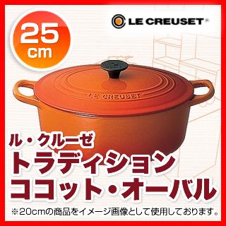 【 業務用 】ココット ル・クルーゼトラディション ココット・オーバル2502 25cm オレンジ IH対応 正規日本仕様