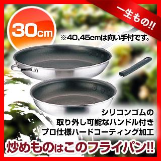 【まとめ買い10個セット品】【 業務用 】フライパンアルミ セレクト TKG 30cm