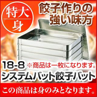 【まとめ買い10個セット品】【 業務用 】【 調理バット 】 18-8 ステンレス製 システムバット[ 餃子バット ] 特大 身