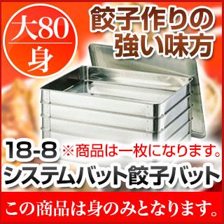 【まとめ買い10個セット品】【 業務用 】【 調理バット 】 18-8 ステンレス製 システムバット[ 餃子バット ] 大80 身