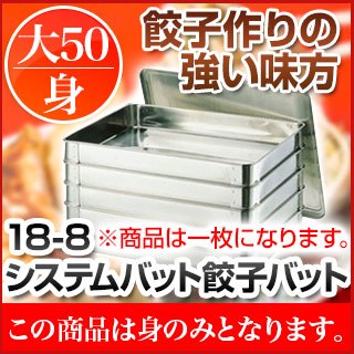 【まとめ買い10個セット品】【 業務用 】【 調理バット 】 18-8 ステンレス製 システムバット[ 餃子バット ] 大50 身
