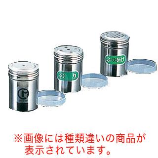 【まとめ買い10個セット品】【 業務用 】【 調味料入れ 】SA18-8調味缶 小 ごま缶