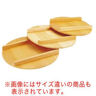 【 業務用 】木製 飯台用蓋[サワラ材] 66cm用