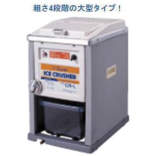 【 業務用 】氷砕き器 クラッシュアイス スワン電動式アイスクラッシャー CR-L