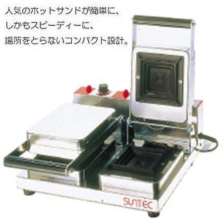 【 業務用 】電気式 ホットスナッカーHS-103
