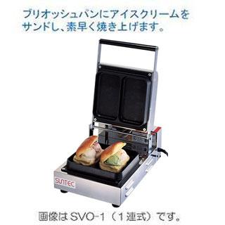 【 業務用 】電気式 アイスサンドメーカー SVO-1 【 メーカー直送/代金引換決済不可 】