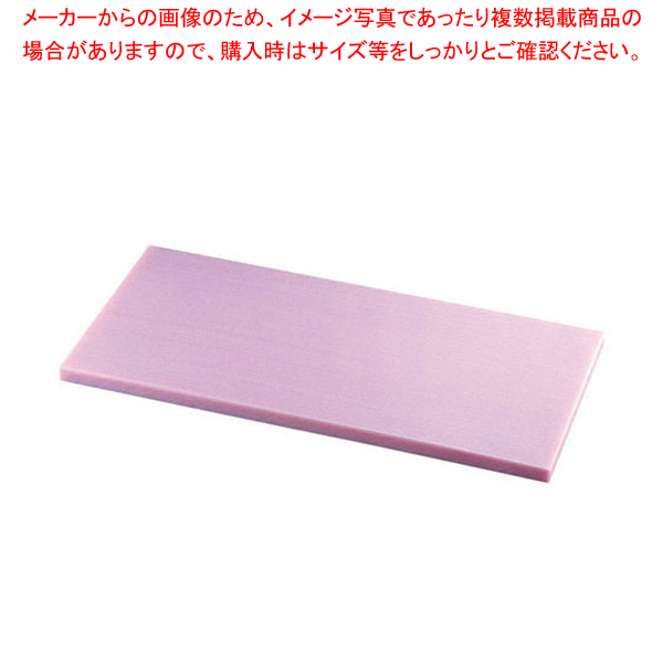 K型オールカラーまな板ピンク K16B 1800×900×H20mm【厨房館】<br>【メーカー直送/代引不可】